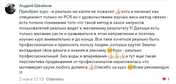 Отзыв Андрея Швайкова